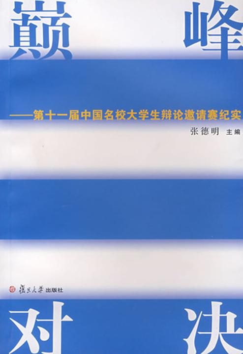 巅峰对决——第十一届中国名校大学生辩论邀请赛纪实
