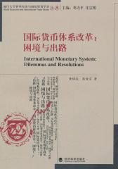 国际货币体系改革——困境与出路(仅适用PC阅读)