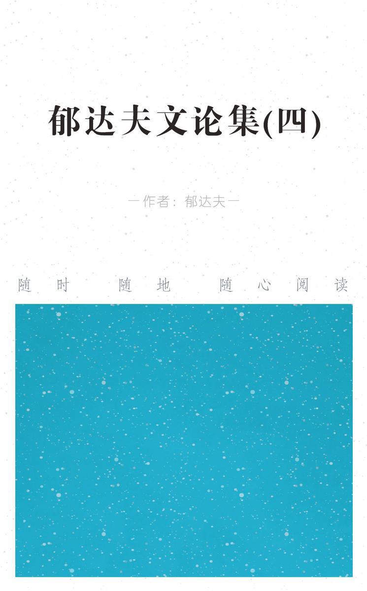 郁达夫文论集(四)