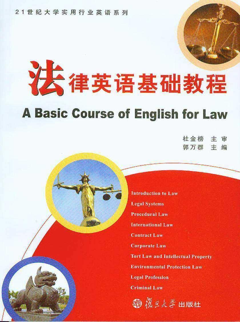 法律英语基础教程(仅适用PC阅读)