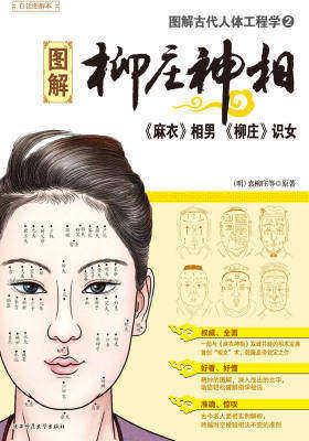 图解古代人体工程学 柳庄神相(仅适用PC阅读)