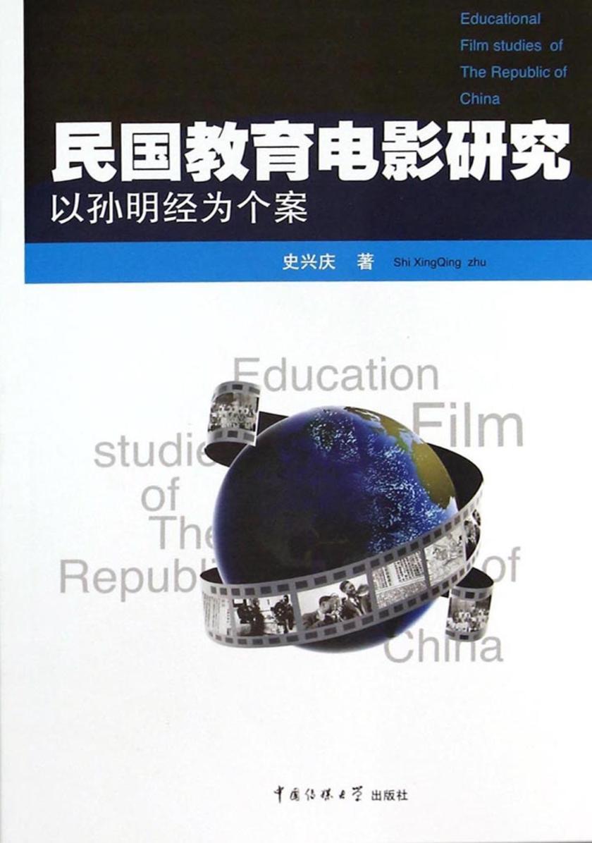 民国教育电影研究——以孙明经为个案
