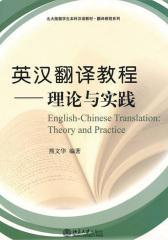 英汉翻译教程:理论与实践(北大版)(翻译教程系列、留学生本科汉语教材)