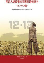 南京大屠杀公祭读本 日文版