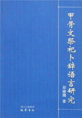 甲骨文祭祀卜辞语言研究(仅适用PC阅读)