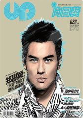 up向日葵 双周刊 2012年04期(电子杂志)(仅适用PC阅读)