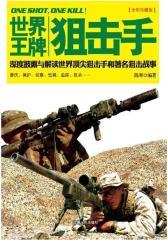 世界王牌狙击手(试读本)