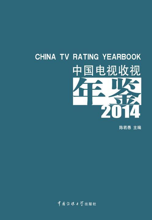 中国电视收视年鉴.2014