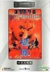 狱凤之杀出重围 粤语(影视)