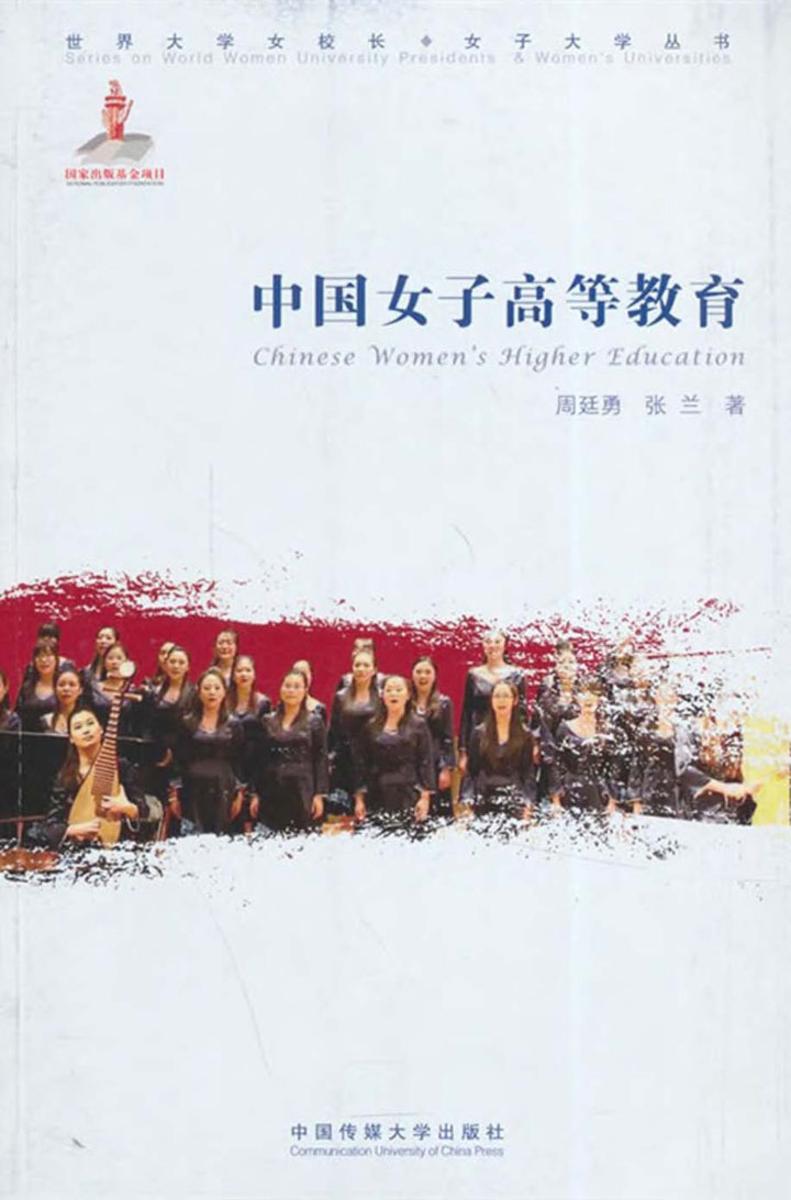 中国女子高等教育