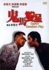 鬼马双星 粤语(影视)