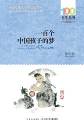 百年百部中国儿童文学经典书系·一百个中国孩子的梦
