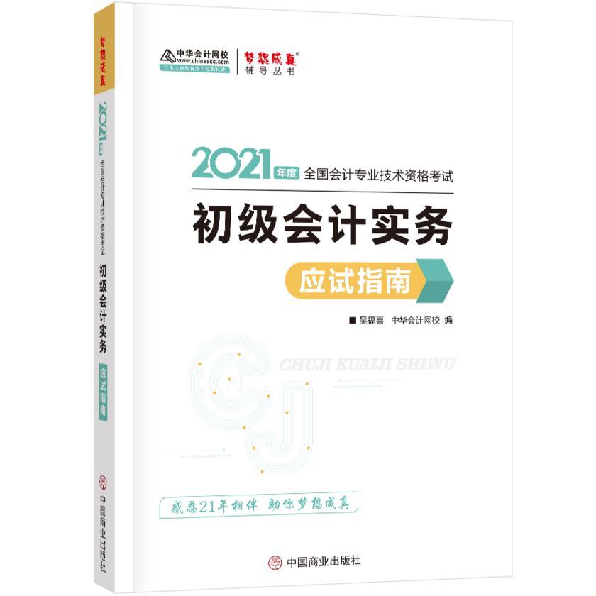2021初级会计职称考试教材辅导 梦想成真 中华会计网校 初级会计实务--应试指南