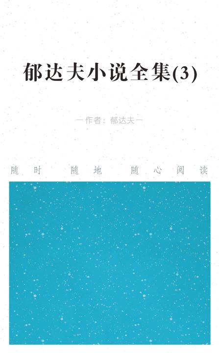 郁达夫小说全集(3)