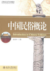 21世纪社会学系列教材·中国民俗概论