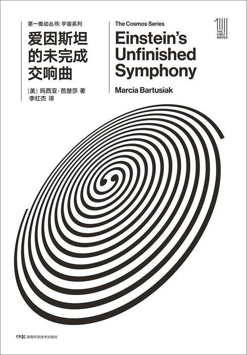 第一推动丛书·宇宙系列:爱因斯坦的未完成交响曲(新版)(聆听宇宙,我们将会听到些什么?这部佳作向你介绍引力波的前生后世)