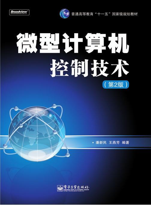 微型计算机控制技术(第2版)
