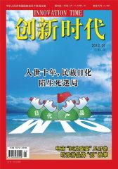 创新时代 月刊 2012年01期(电子杂志)(仅适用PC阅读)