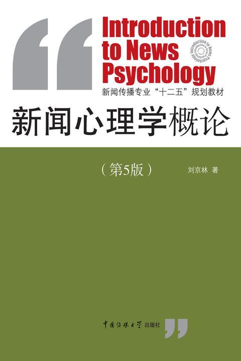 新闻心理学概论