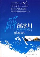 解剖冰川:张文敬冰川科教论文精华(仅适用PC阅读)