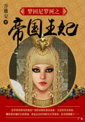 梦回尼罗河之帝国王妃(上卷)