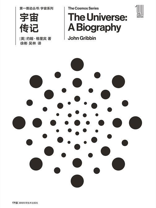 第一推动丛书·宇宙系列:宇宙传记(新版)(对暗物质以及万物至理的思考,还有宇宙大爆炸和可能发生的大收缩或大撕裂)
