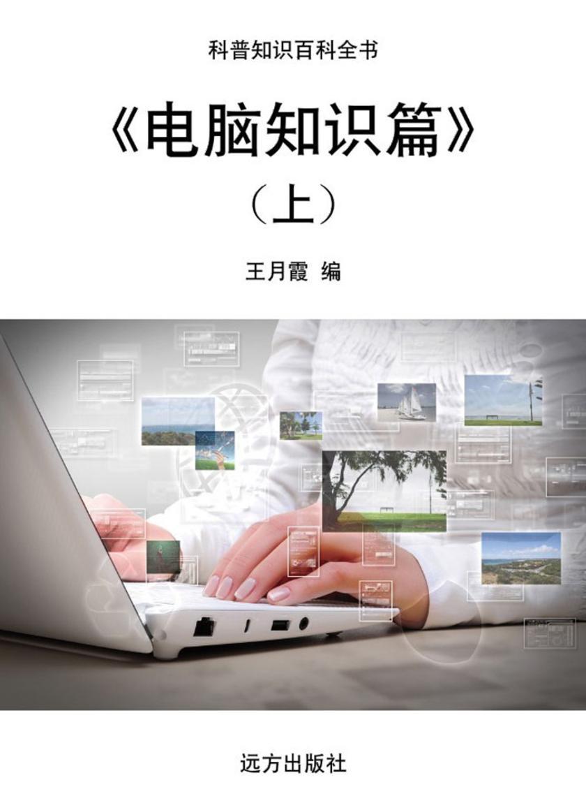 电脑知识篇(上)