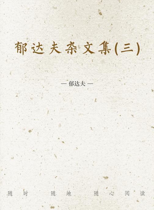 郁达夫杂文集(三)