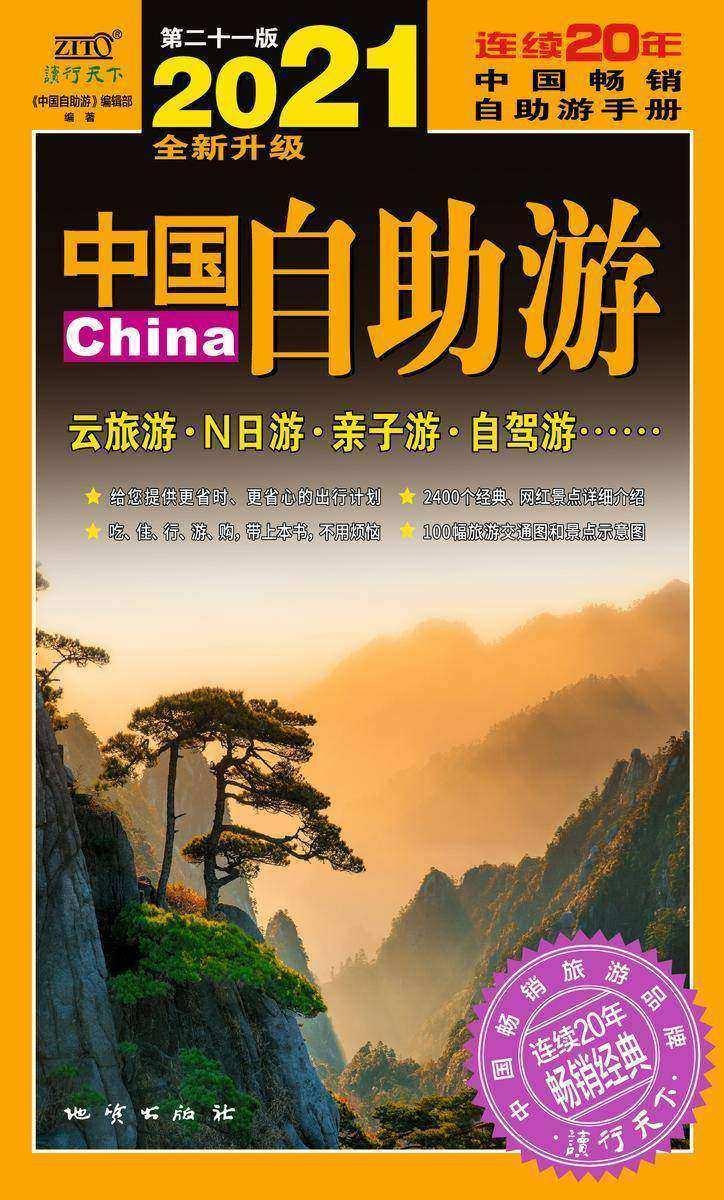 中国自助游(2021全新升级版)畅销20年
