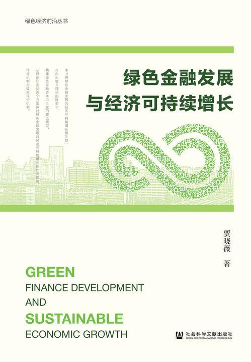 绿色金融发展与经济可持续增长