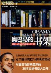奥巴马的书架(试读本)