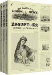 遗失在西方的中国史:《伦敦新闻画报》记录的晚清1842~1873(全3册)