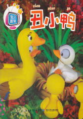 宝贝剧场·丑小鸭(第二辑)