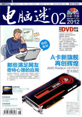 电脑迷 半月刊 2012年04期(电子杂志)(仅适用PC阅读)