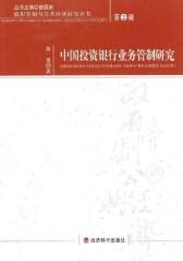 中国投资银行业务管制研究
