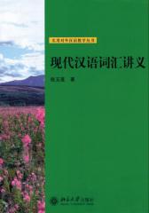 现代汉语词汇讲义(实用对外汉语教学丛书)