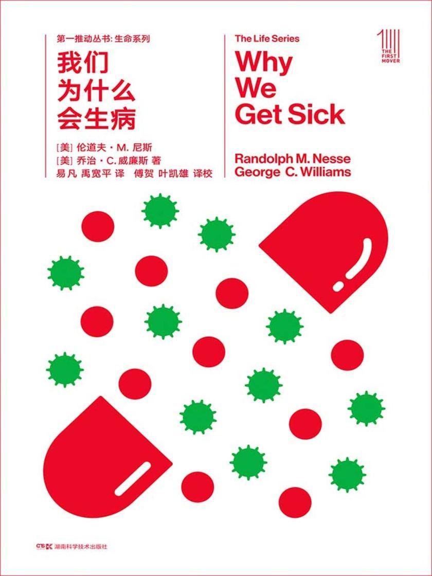 第一推动丛书·生命系列:我们为什么会生病(新版)