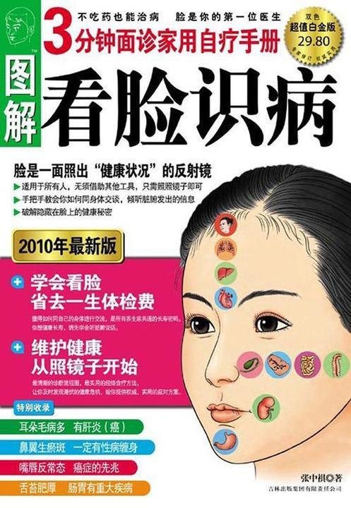 图解看脸识病:3 分钟面诊家用自疗手册