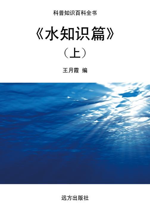 水知识篇(上)