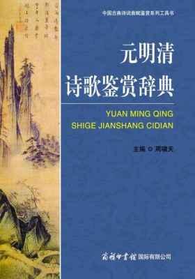 元明清诗歌鉴赏辞典(中国古典诗词曲赋鉴赏系列工具书)