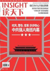 读天下 半月刊 2012年04期(电子杂志)(仅适用PC阅读)