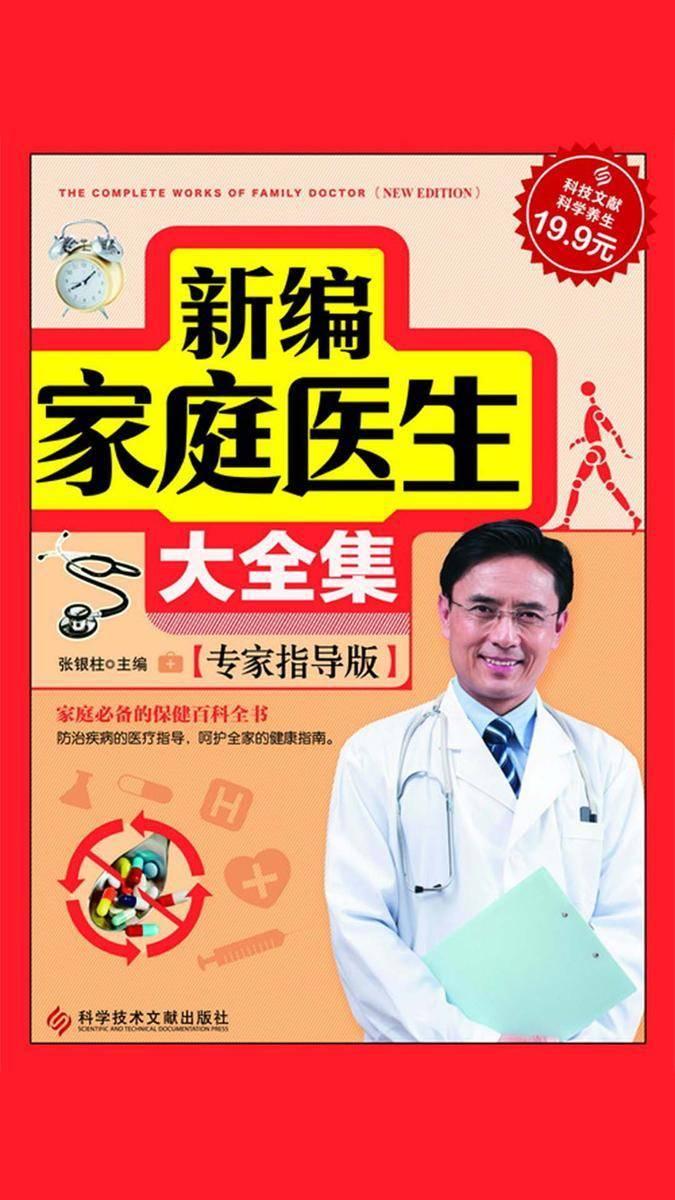新编家庭医生大全集