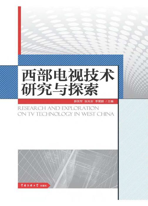 西部电视技术研究与探索