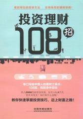 投资理财108招