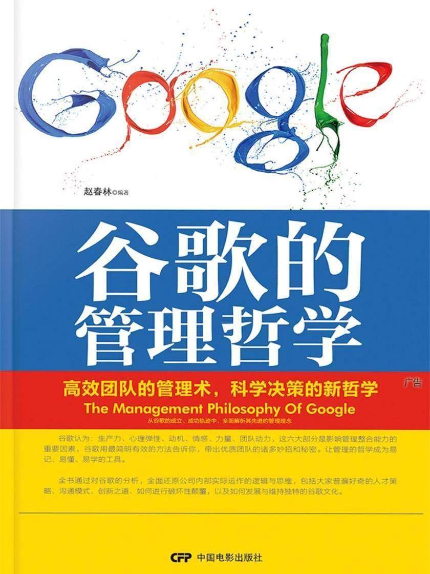 谷歌的管理哲学