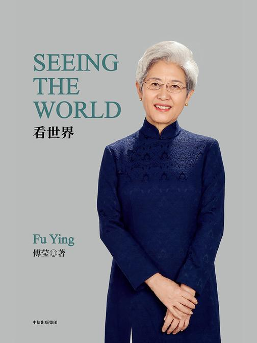 看世界=SEEING THE WORLD:英文