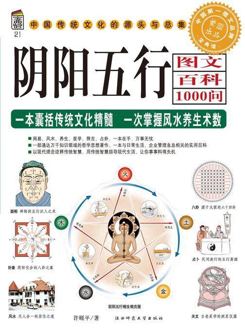 阴阳五行图文百科1000问
