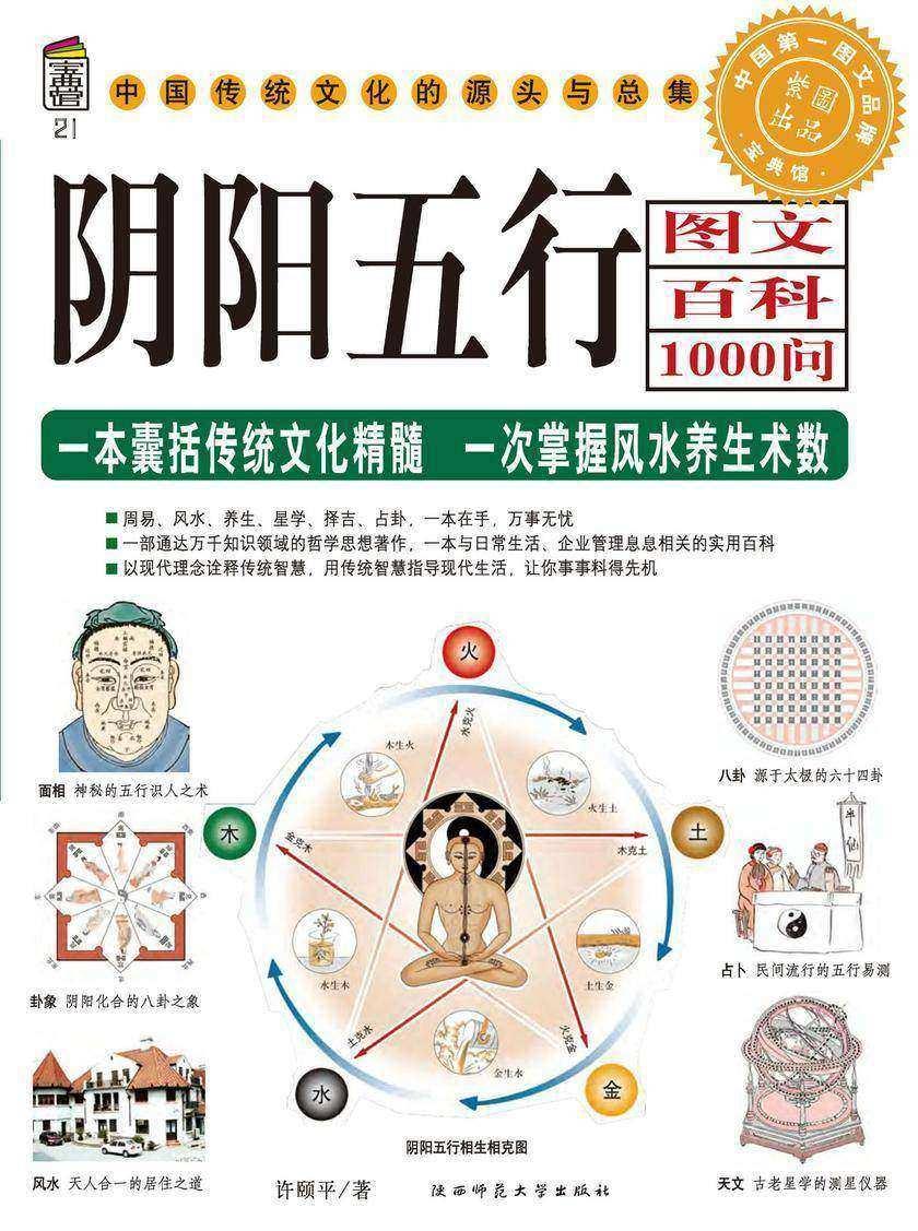 阴阳五行图文百科1000问(仅适用PC阅读)