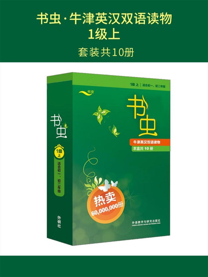 书虫·牛津英汉双语读物:1级上(套装共10册)