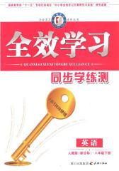 全效学习系列丛书:英语·人教版新目标·八年级下册(仅适用PC阅读)